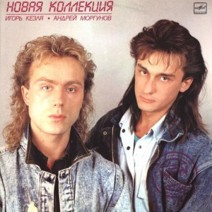 11 Zvezdniy chas (remix '95)